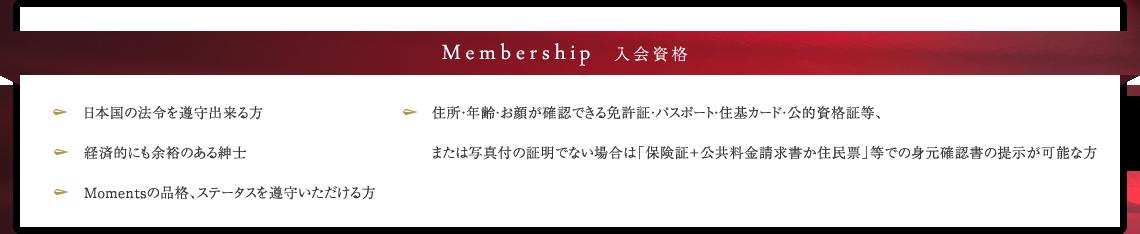 Membership 入会資格