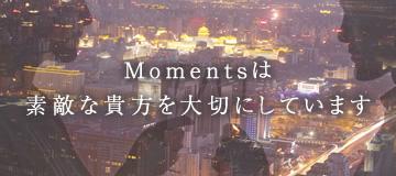 Momentsは素敵な貴方を大切にしています