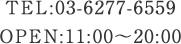 TEL:03-6277-6559 OPEN:11:00~20:00