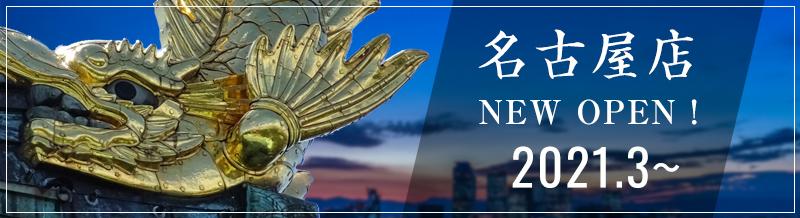 名古屋店 NEW OPEN ! 2021.3~ 名古屋店の詳細はこちらから